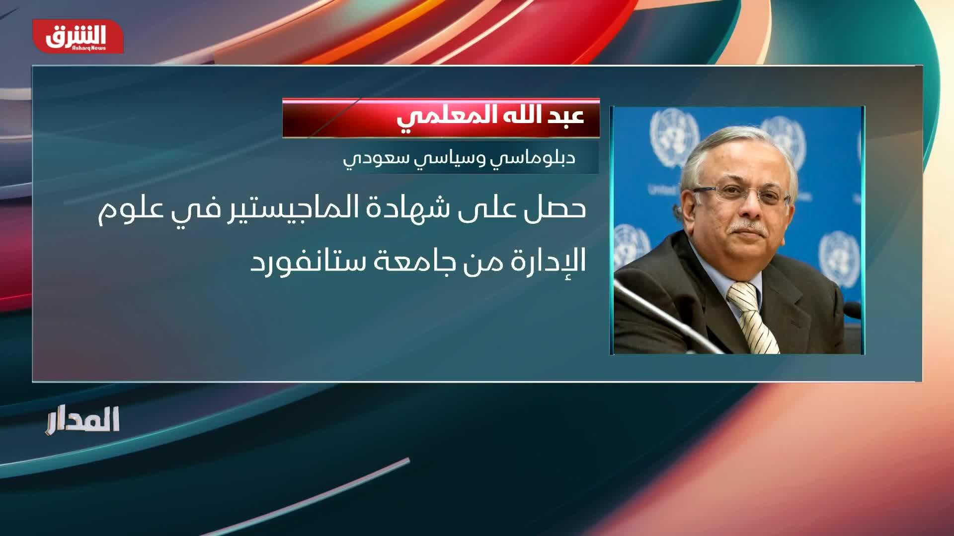 بروفايل المدار.. عبدالله المعلمي