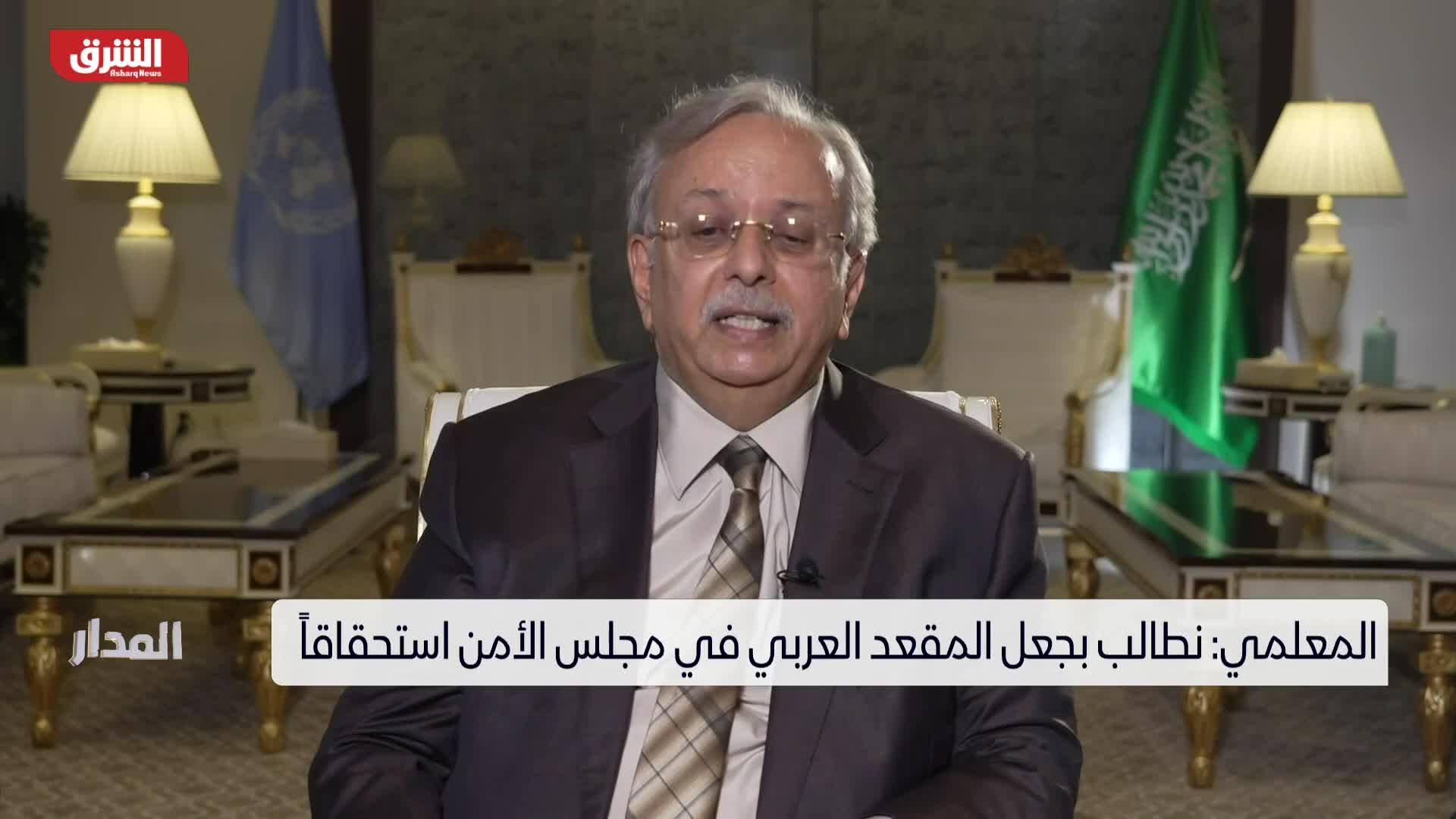 هناك مطالبات تنادي بمقعد عربي دائم بمجلس الأمن يمثل مجلس الدول العربية.. هل هي مطالبة منطقية؟