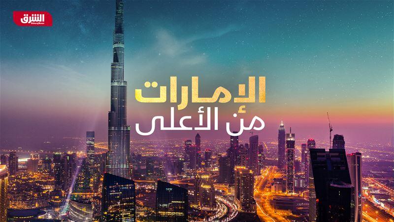 الإمارات من الأعلى