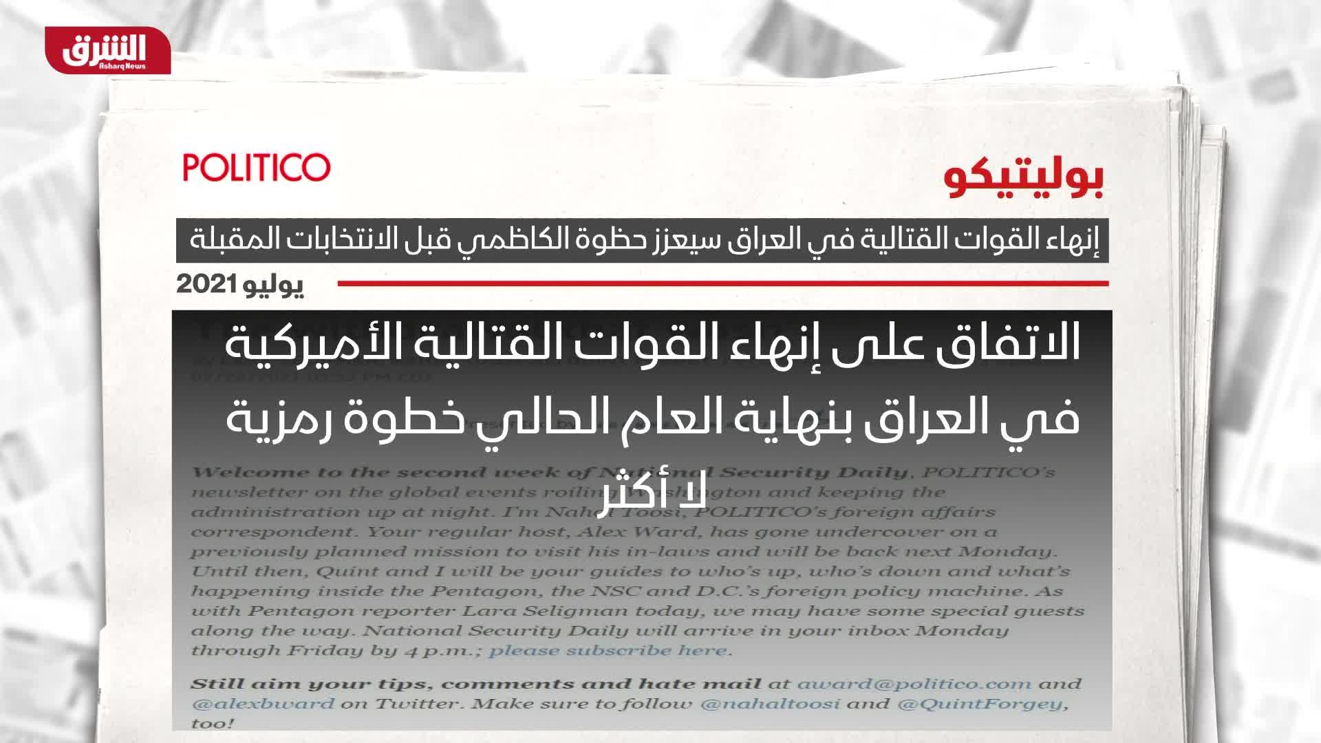بوليتيكو: إنهاء القوات القتالية في العراق سيعزز حظوة الكاظمي قبل الانتخابات المقبلة