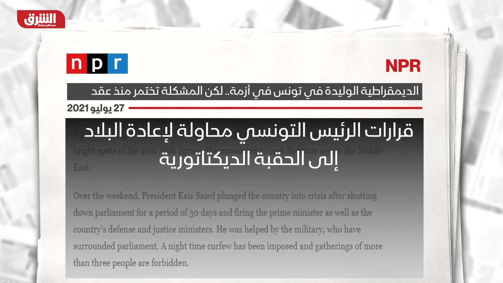 NPR: الديمقراطية الوليدة بتونس في أزمة.. لكن المشكلة تختمر منذ عقود