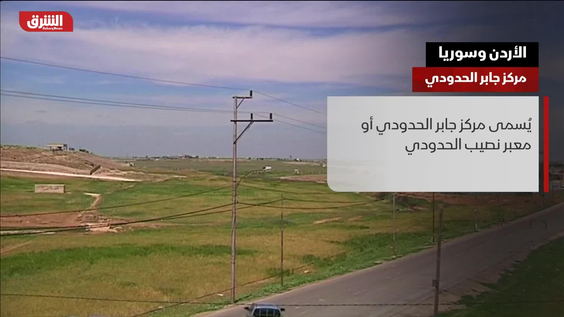 الأردن وسوريا.. مركز جابر الحدودي