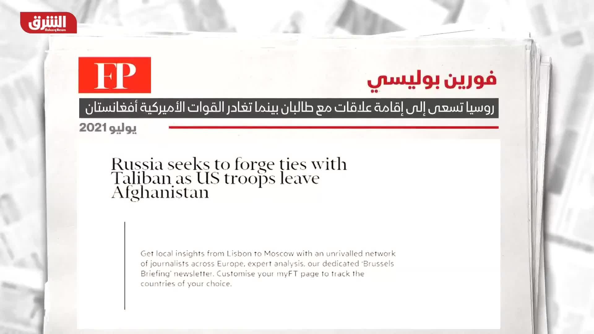 فورين بوليسي: روسيا تسعى إلى إقامة علاقات مع طالبان بينما تغادر القوات الأميركية أفغانستان
