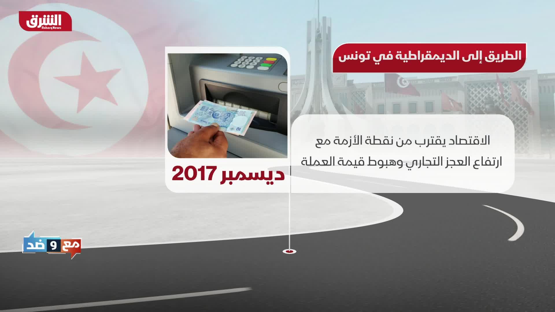 الطريق إلى الديمقراطية في تونس