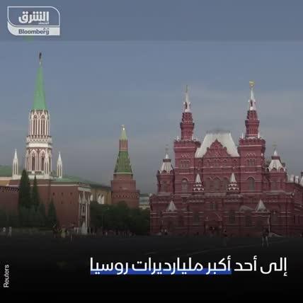قصة مصرفي روسي أصبح أحد الأثرياء في 7 سنوات 