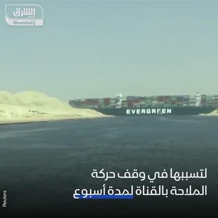 السفينة الجانحة في قناة السويس تصل وجهتها أخيرا 