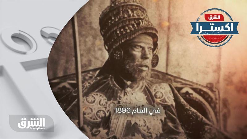 تاريخ 360 - غزو إثيوبيا