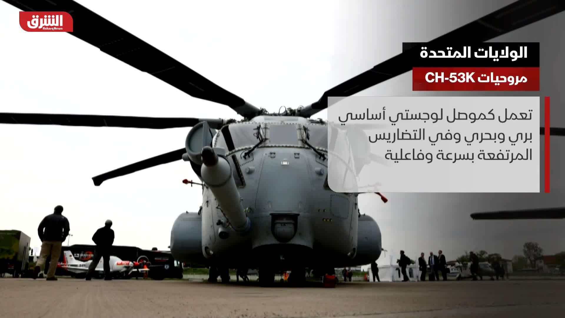 الولايات المتحدة.. مروحيات CH-53K