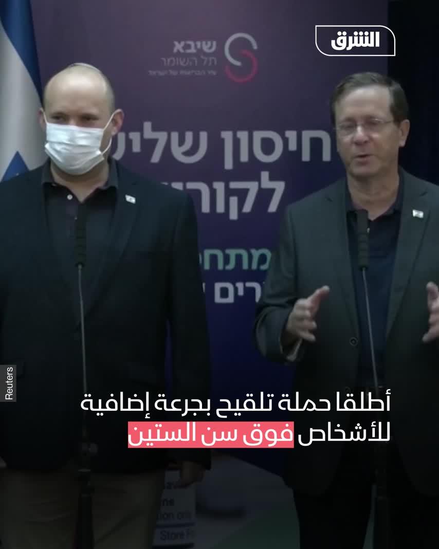 جرعة ثالثة في إسرائيل من لقاح كورونا