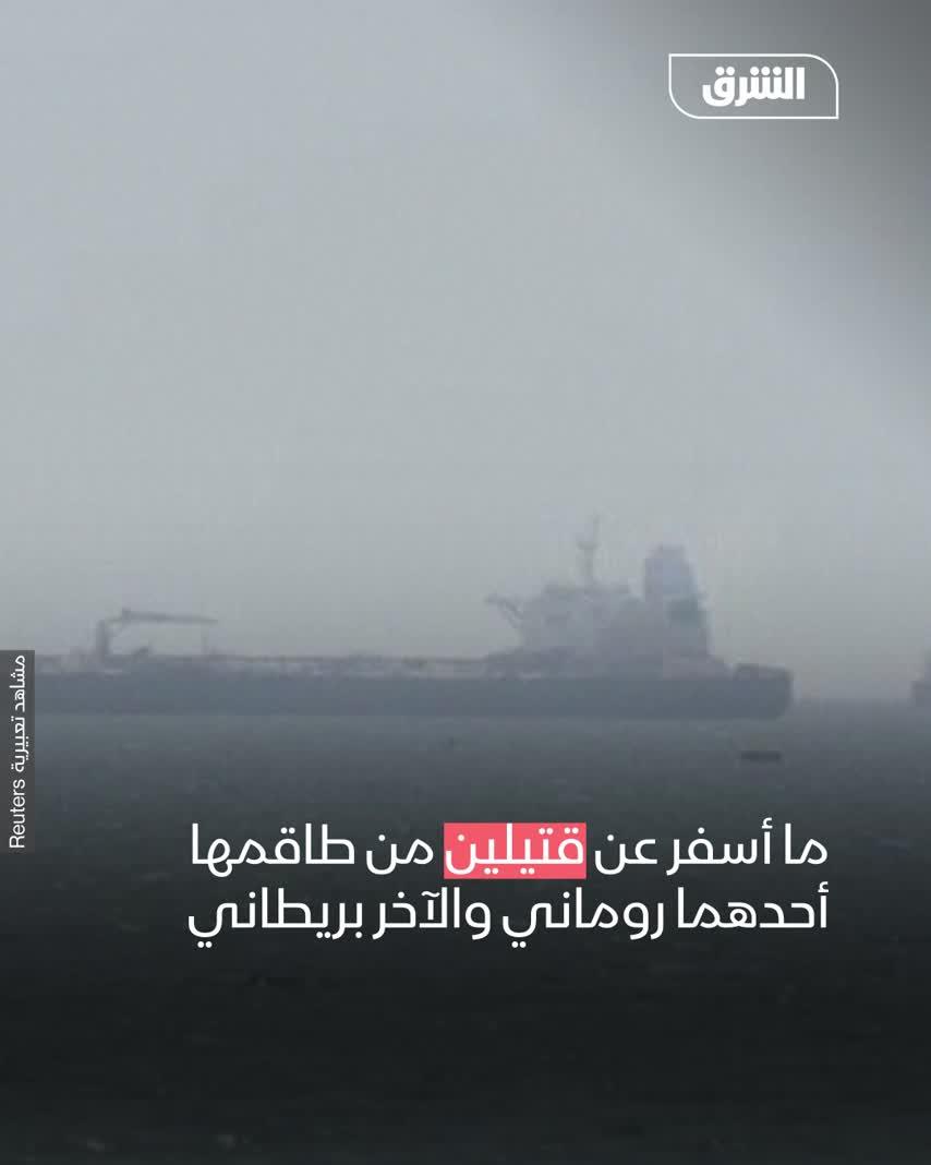 استهداف سفينة مرتبطة بإسرائيل