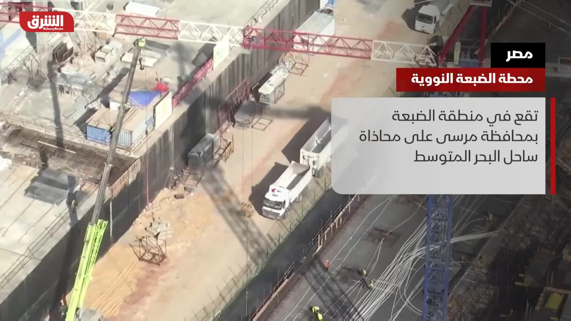 مصر.. محطة الضبعة النووية