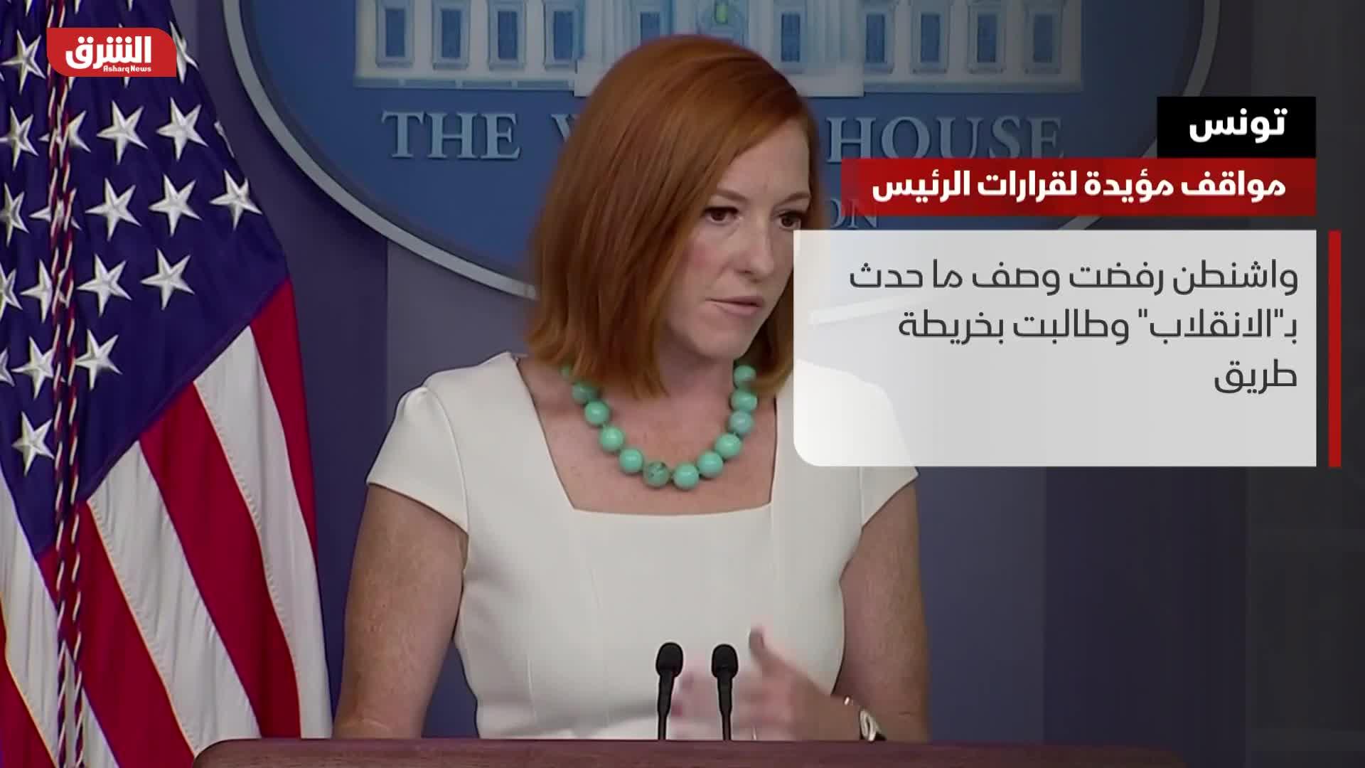 تونس.. مواقف مؤيدة لقرارات الرئيس