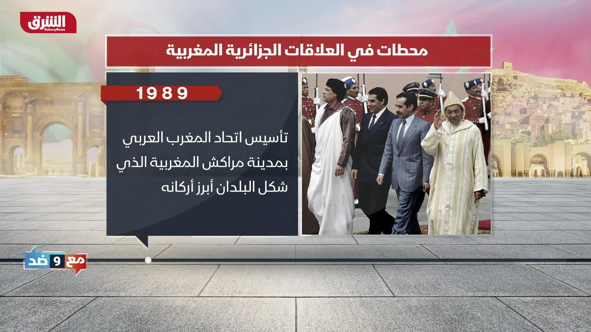 محطات في العلاقات الجزائرية المغربية