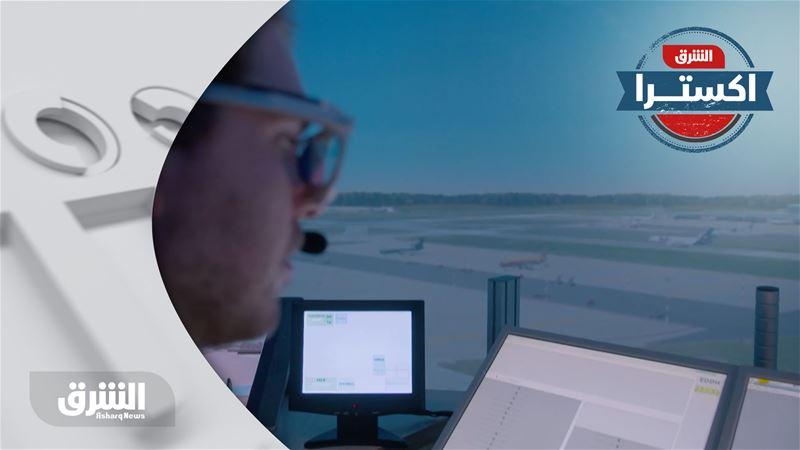 العلم اليقين - مستقبل التحكم بالحركة الجوية