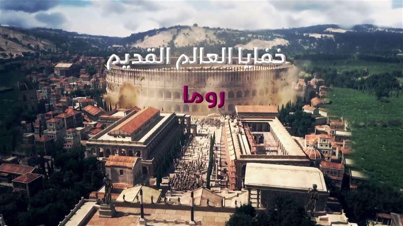 خفايا العالم القديم - روما ج2