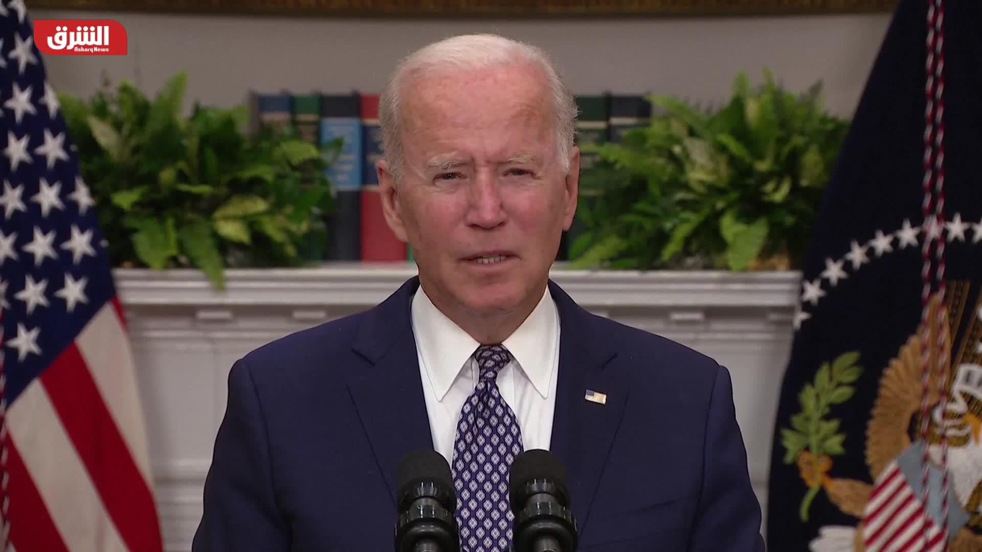 كلمة للرئيس الأميركي جو بايدن حول الموازنة الأميركية وأفغانستان