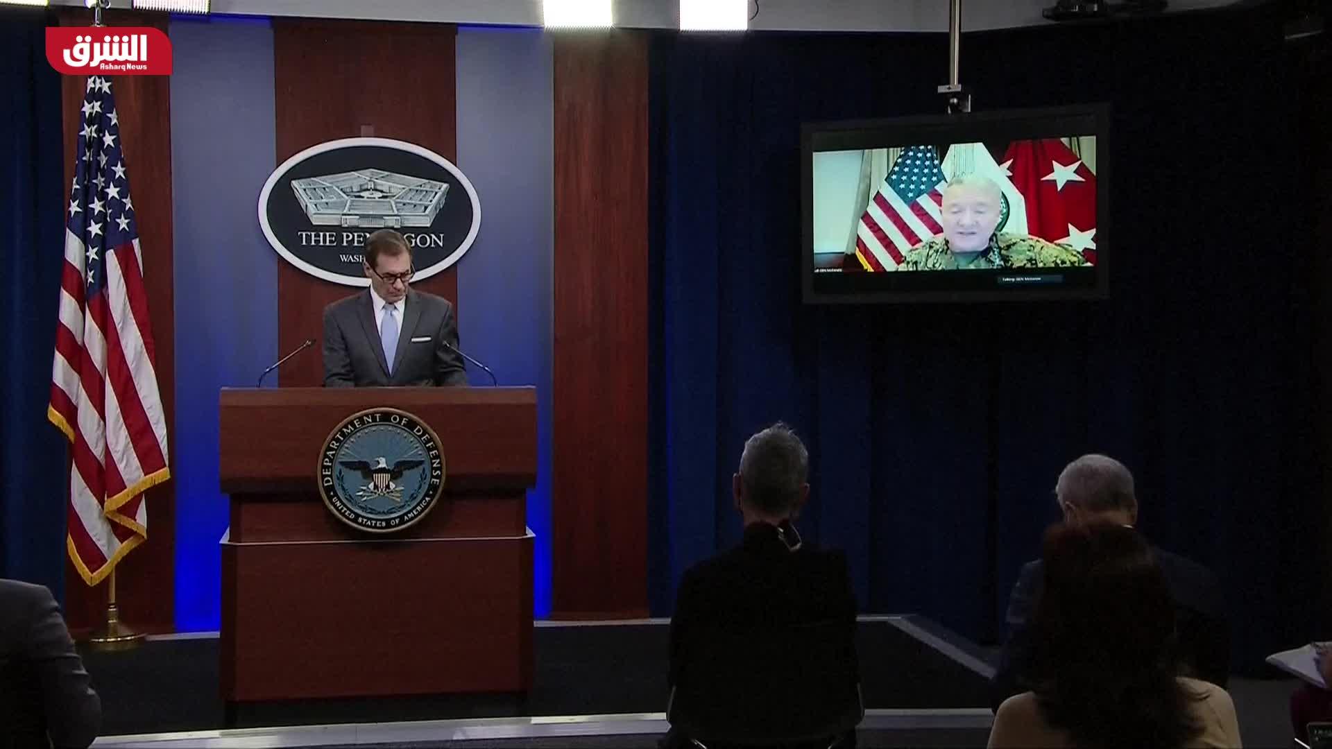 مؤتمر صحفي لوزارة الدفاع الأميركية بشأن أفغانستان