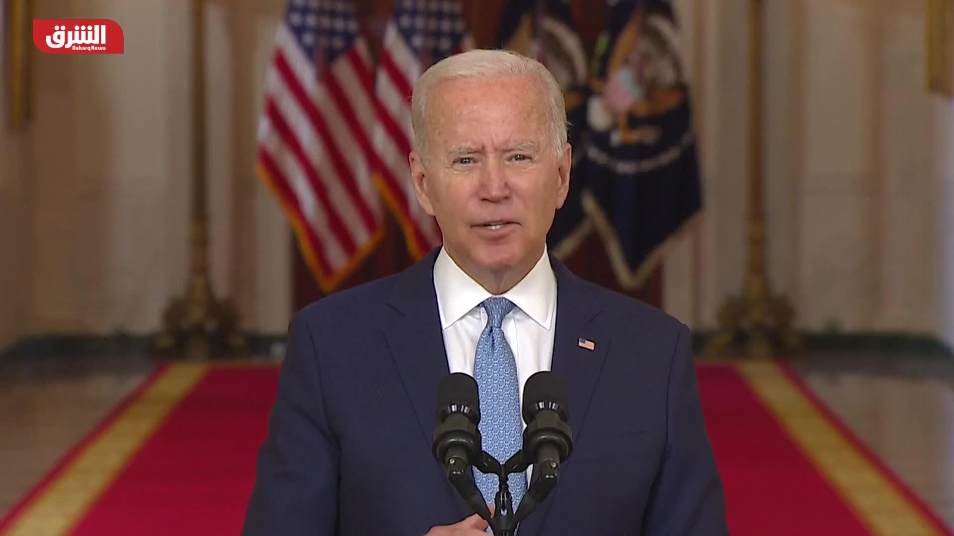 كلمة الرئيس الأميركي بشأن الانسحاب من أفغانستان