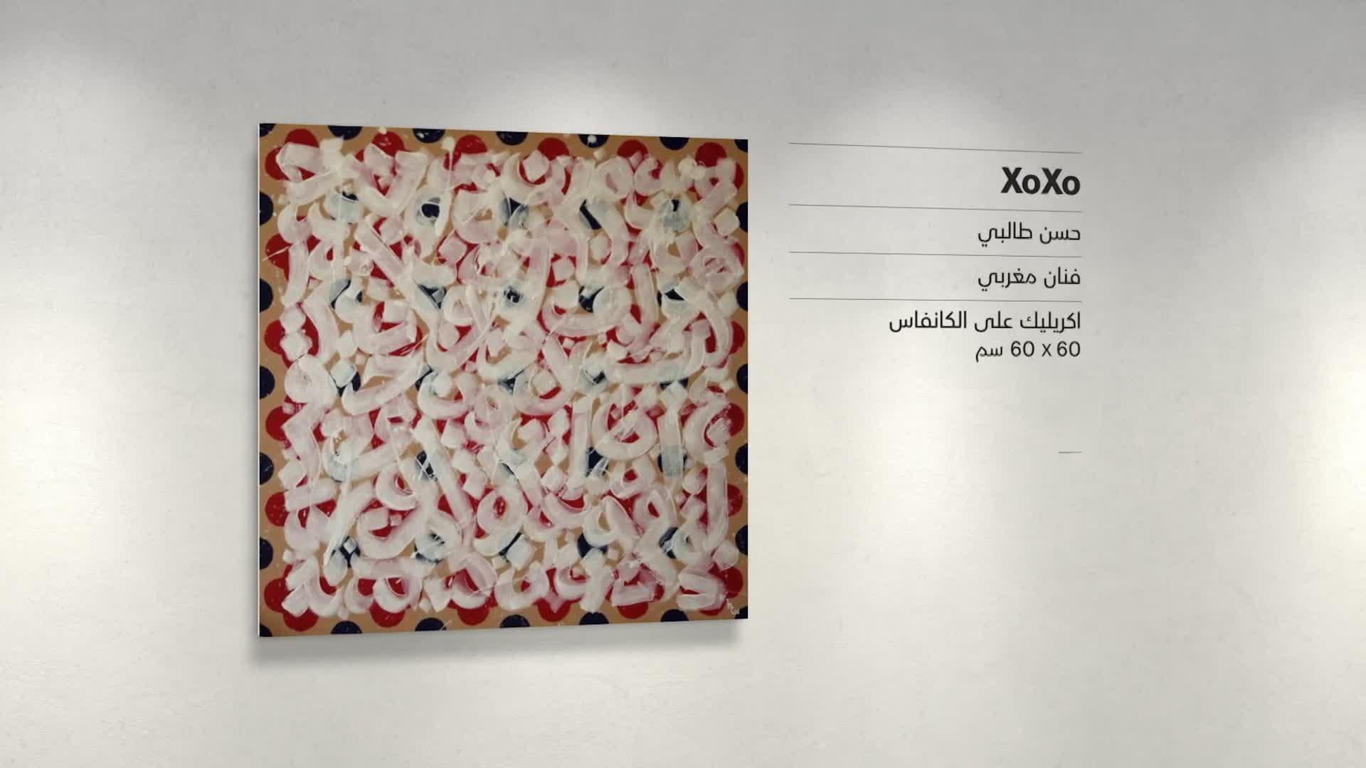 """غاليري الشرق - """"xoxo"""" حسن طالبي"""