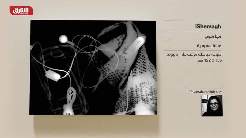 """غاليري الشرق - """"ISHemagh"""" مها ملوح"""