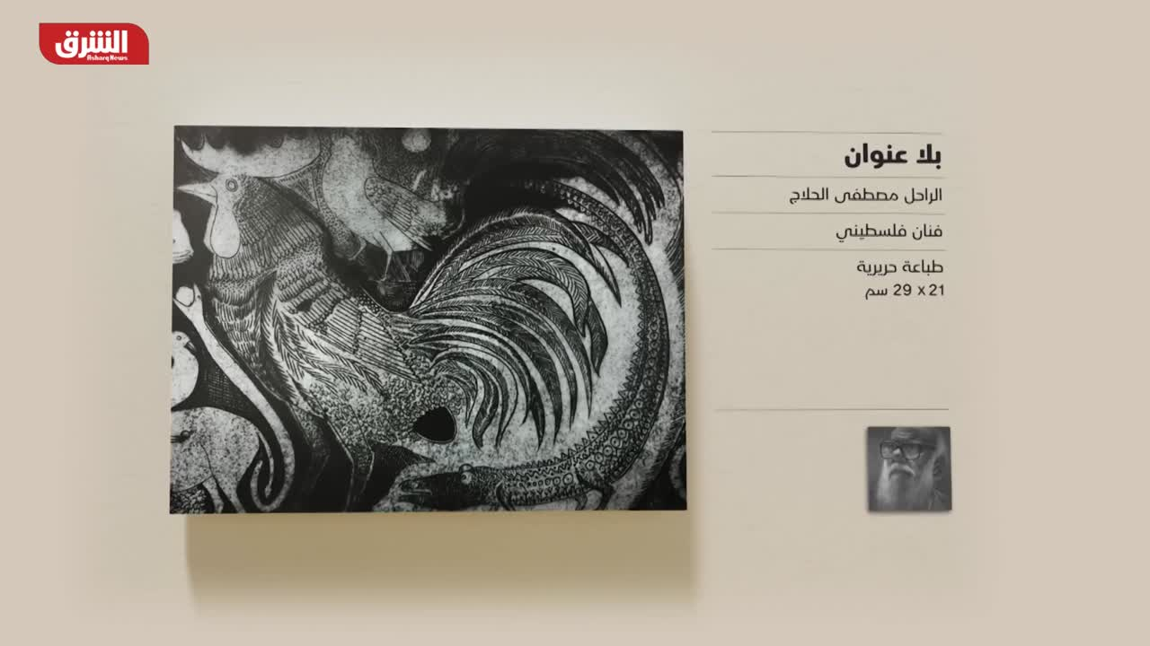 """غاليري الشرق - """"بلا عنوان"""" الراحل مصطفى الحلاج"""