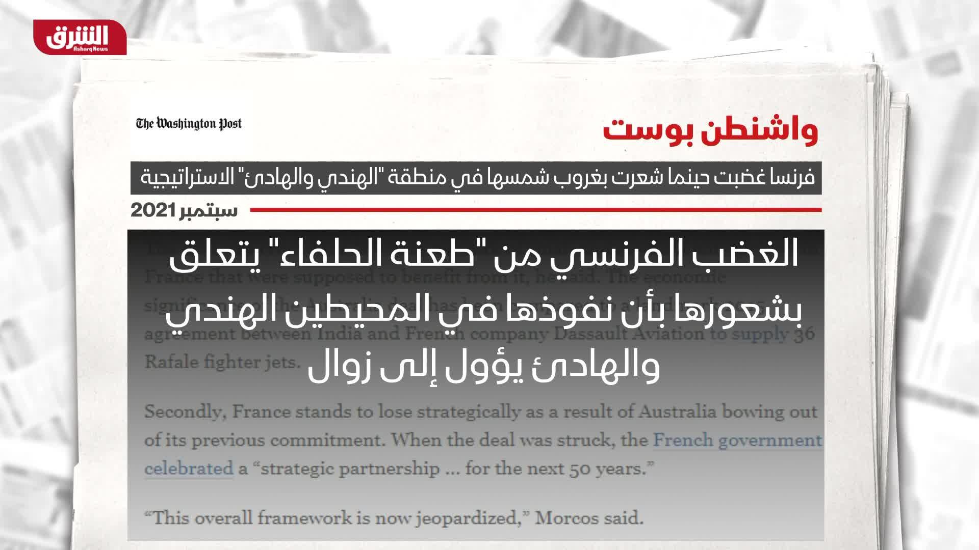 """واشنطن بوست: فرنسا غضبت حينما شعرت بغروب شمسها في منطقة """"الهندي والهادئ"""" الاستراتيجية"""