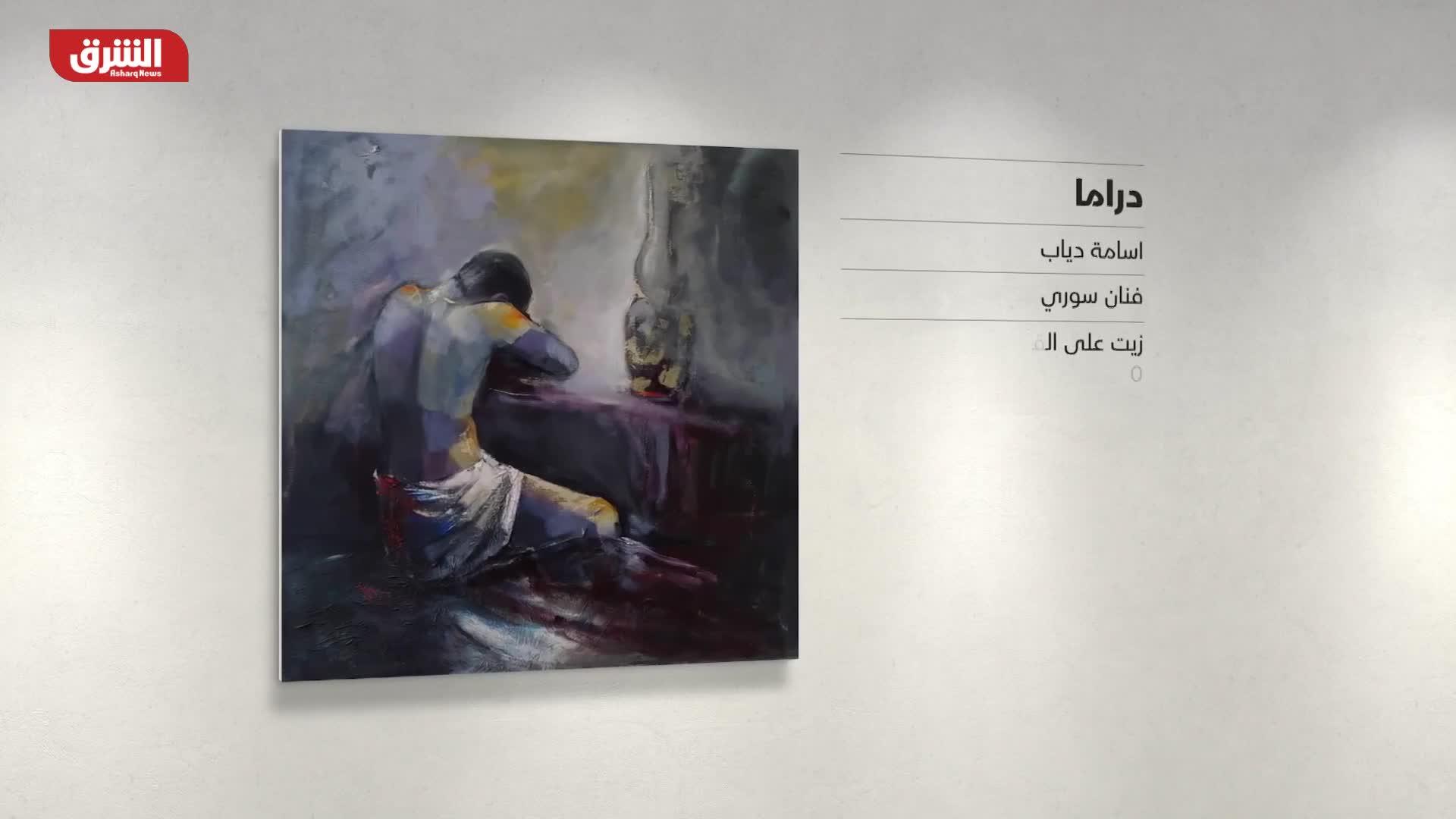 """غاليري الشرق - """"دراما"""" أسامة دياب"""