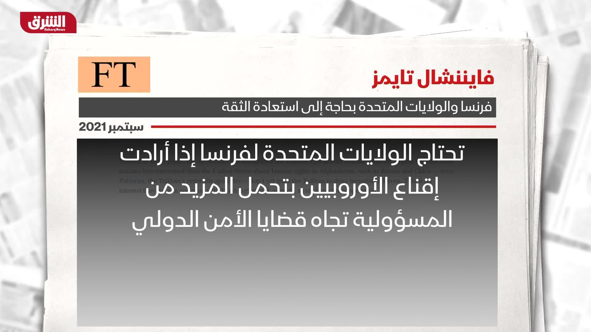 موجز أخبار الشرق 23-9-2021