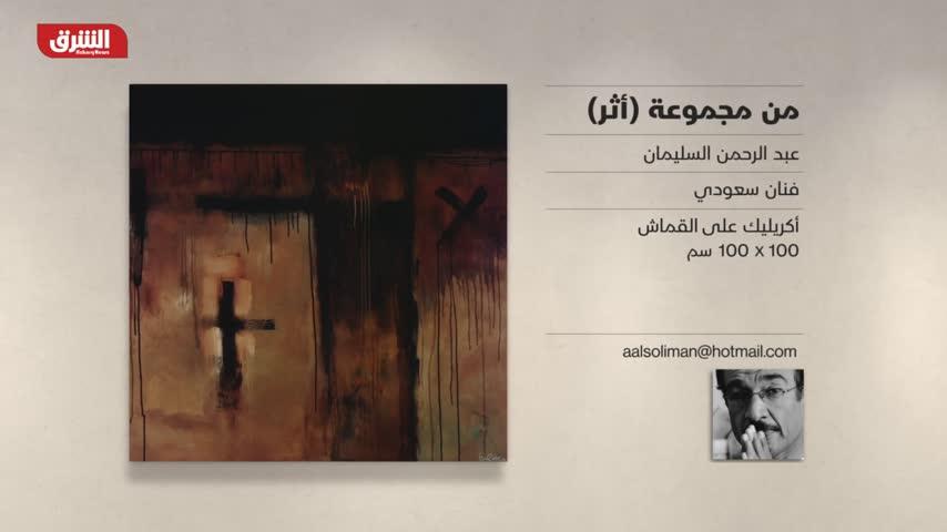 غاليري الشرق - من مجموعة (أثر) - عبد الرحمن السليمان