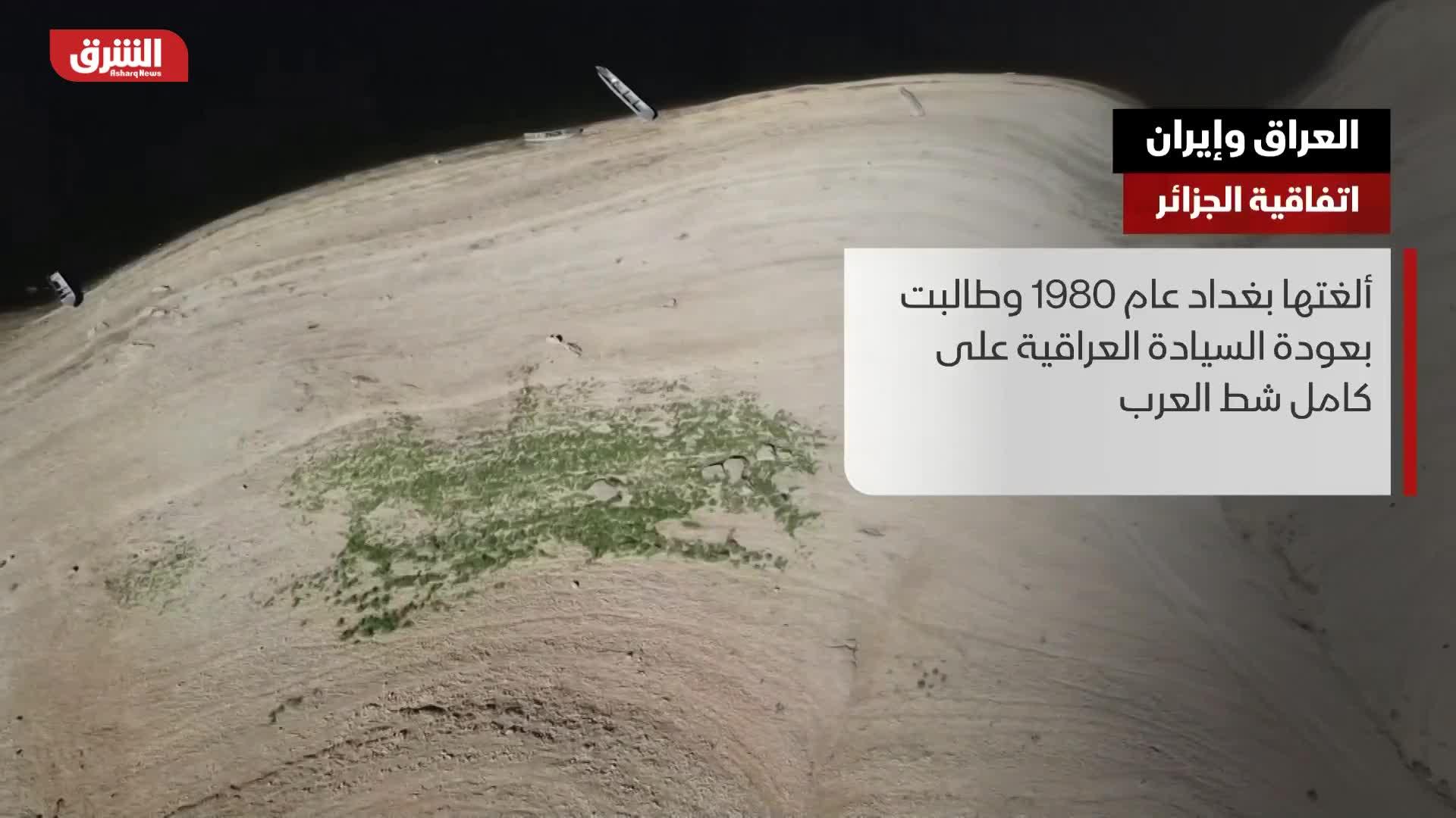 العراق وإيران.. اتفاقية الجزائر