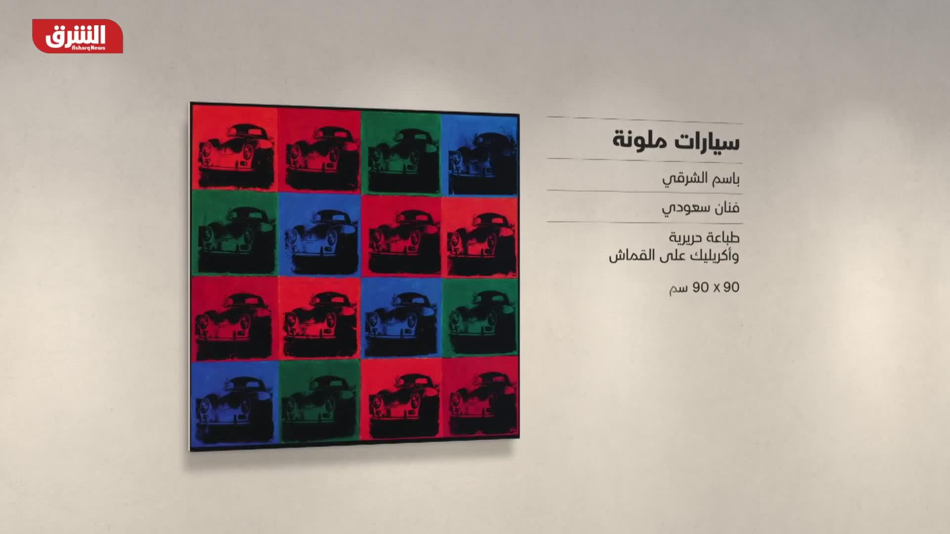 """غاليري الشرق - """"سيارات ملونة"""" باسم الشرقي"""