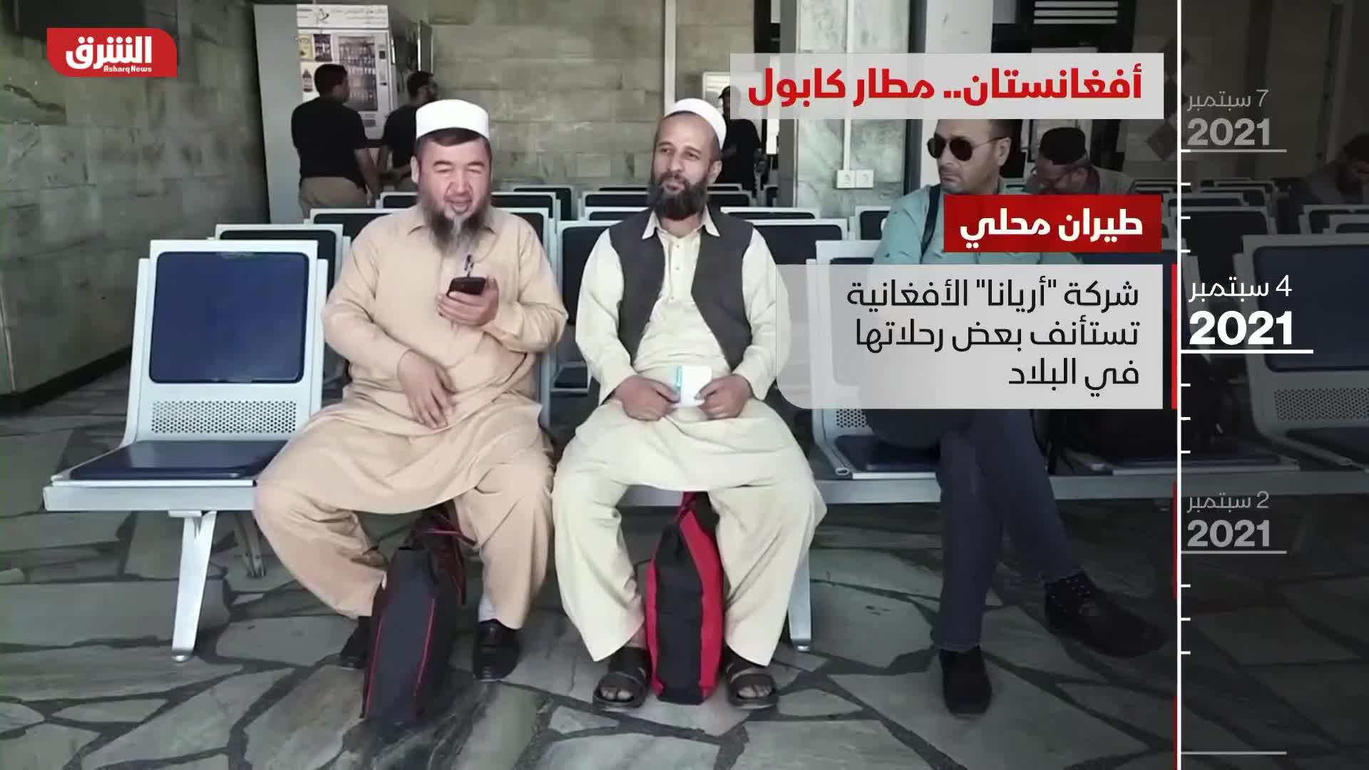 أفغانستان.. مطار كابول