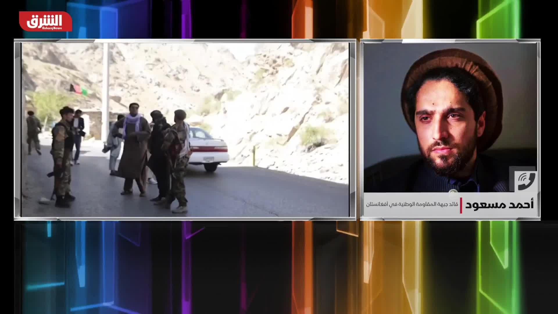 أحمد مسعود / قائد جبهة المقاومة الوطنية في أفغانستان: لا نعترف بحكومة طالبان لأنها غير شرعية