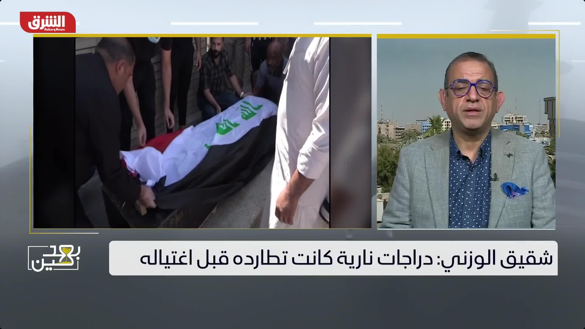 غيث التميمي: بدأت مشاكل هشام الهاشمي عندما تكلم عن الحشد الشعبي وتكوينه وأعداده وتمويله وتسليحه