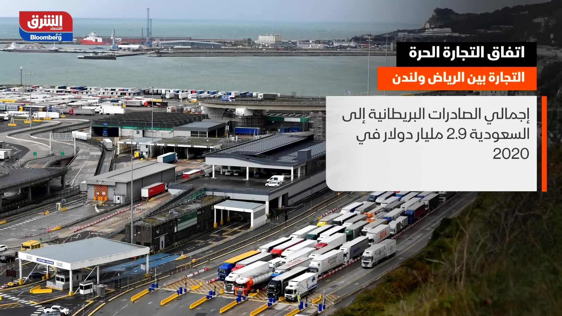 اتفاق التجارة الحرة - التجارة بين الرياض ولندن