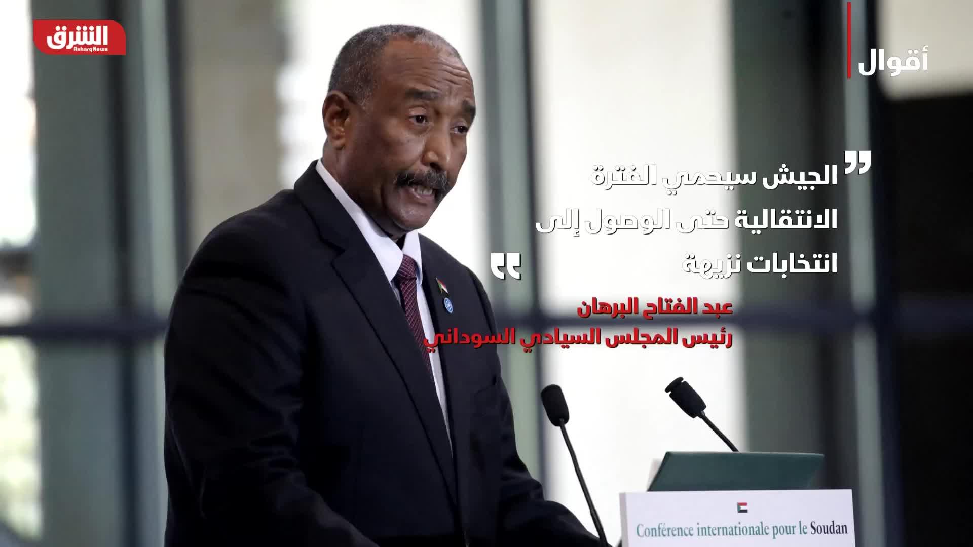 أقوال.. الفترة الانتقالية في السودان