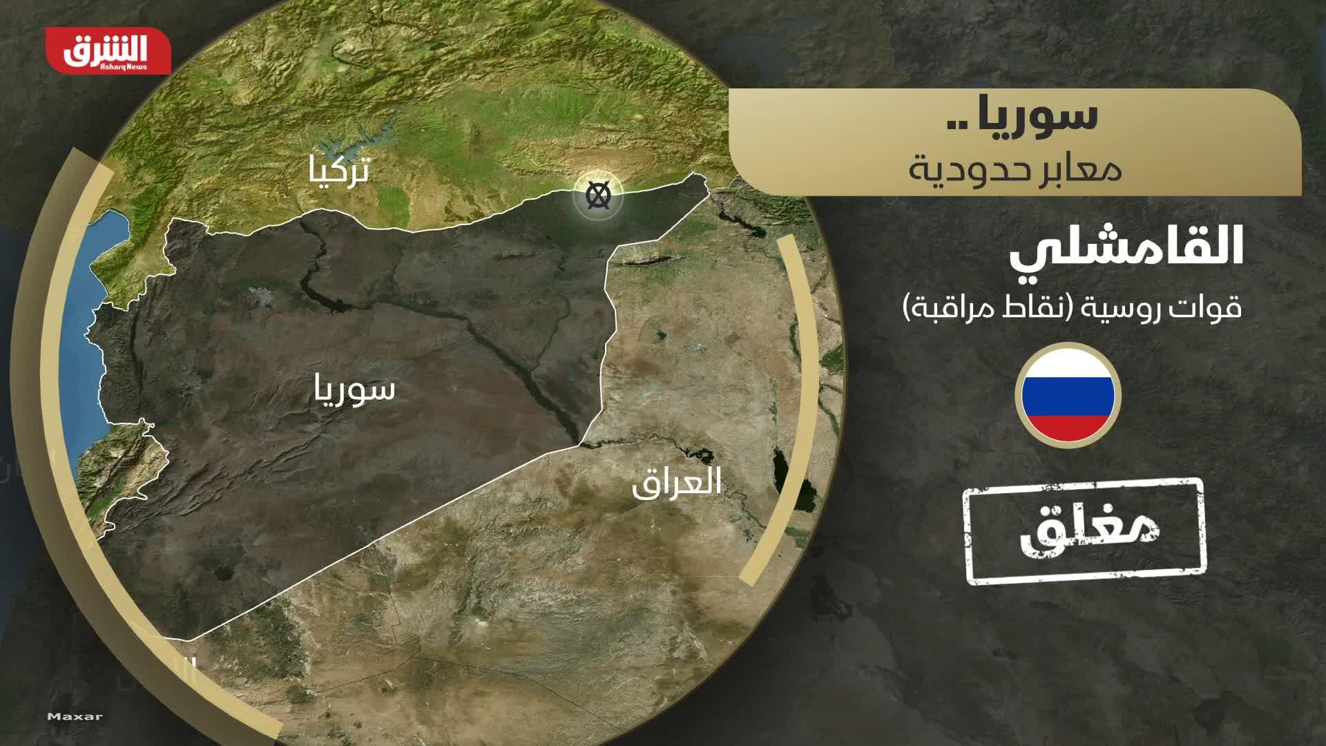 سوريا.. معابر حدودية