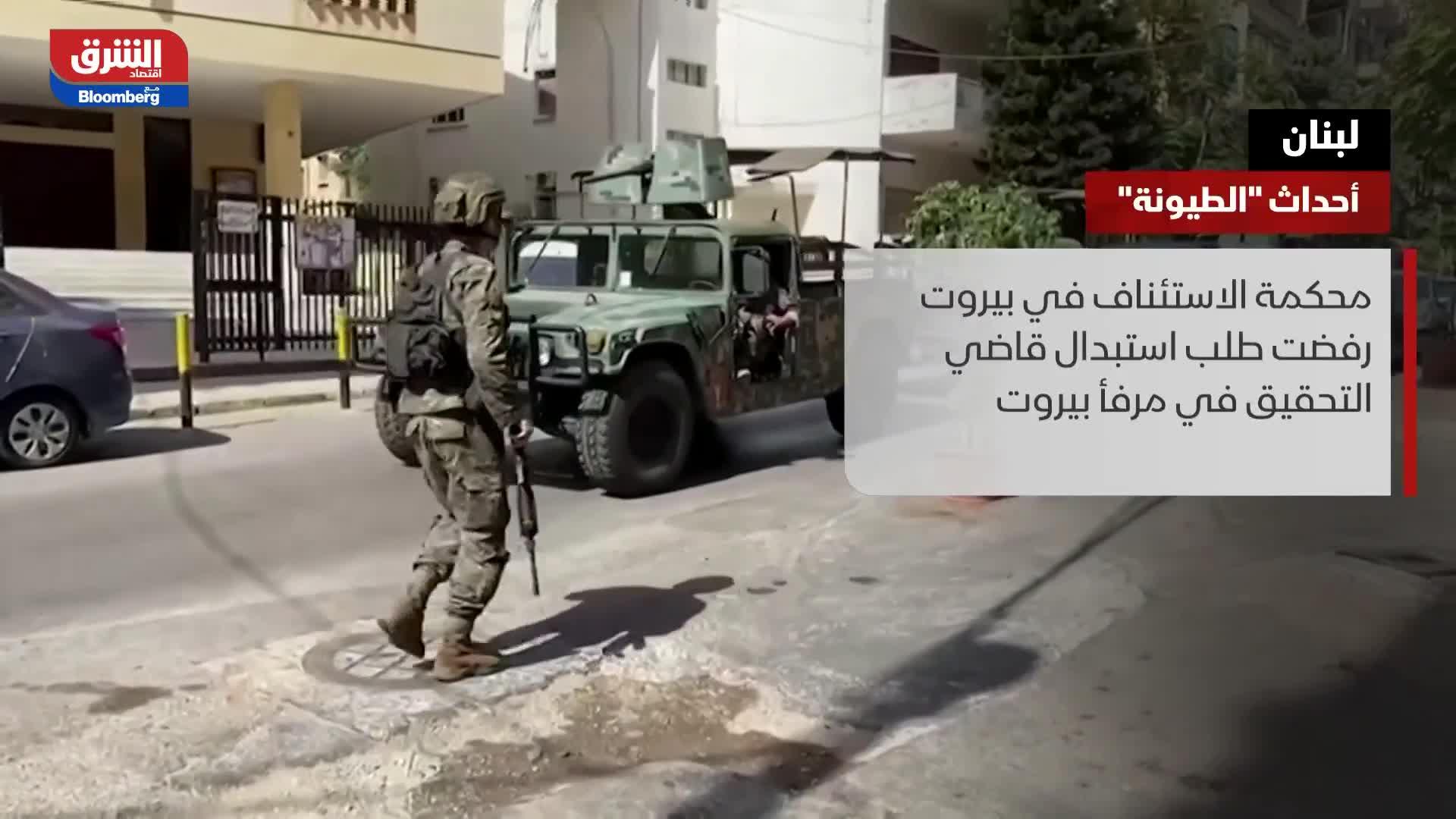 """لبنان.. أحداث """"الطيونة"""""""
