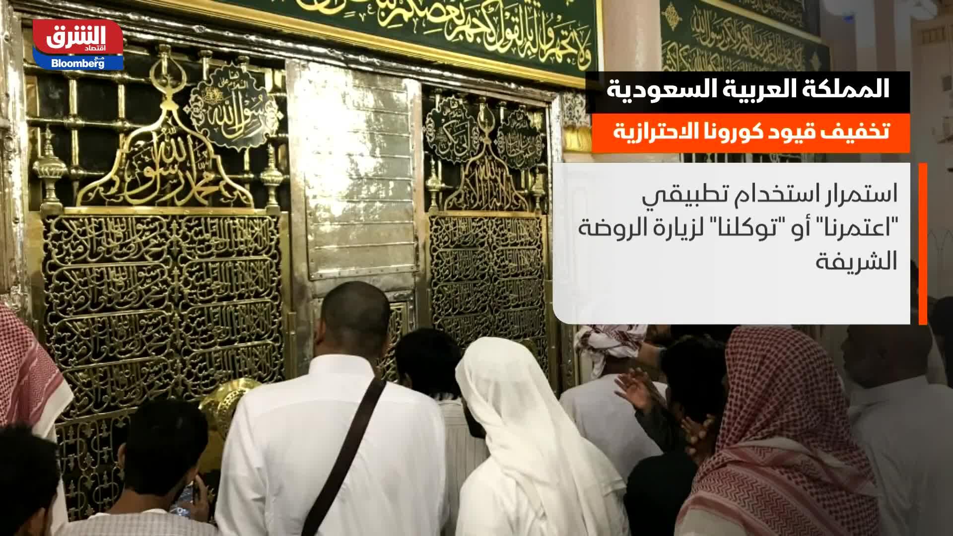 المملكة العربية السعودية.. تخفيف قيود كورونا الاحترازية