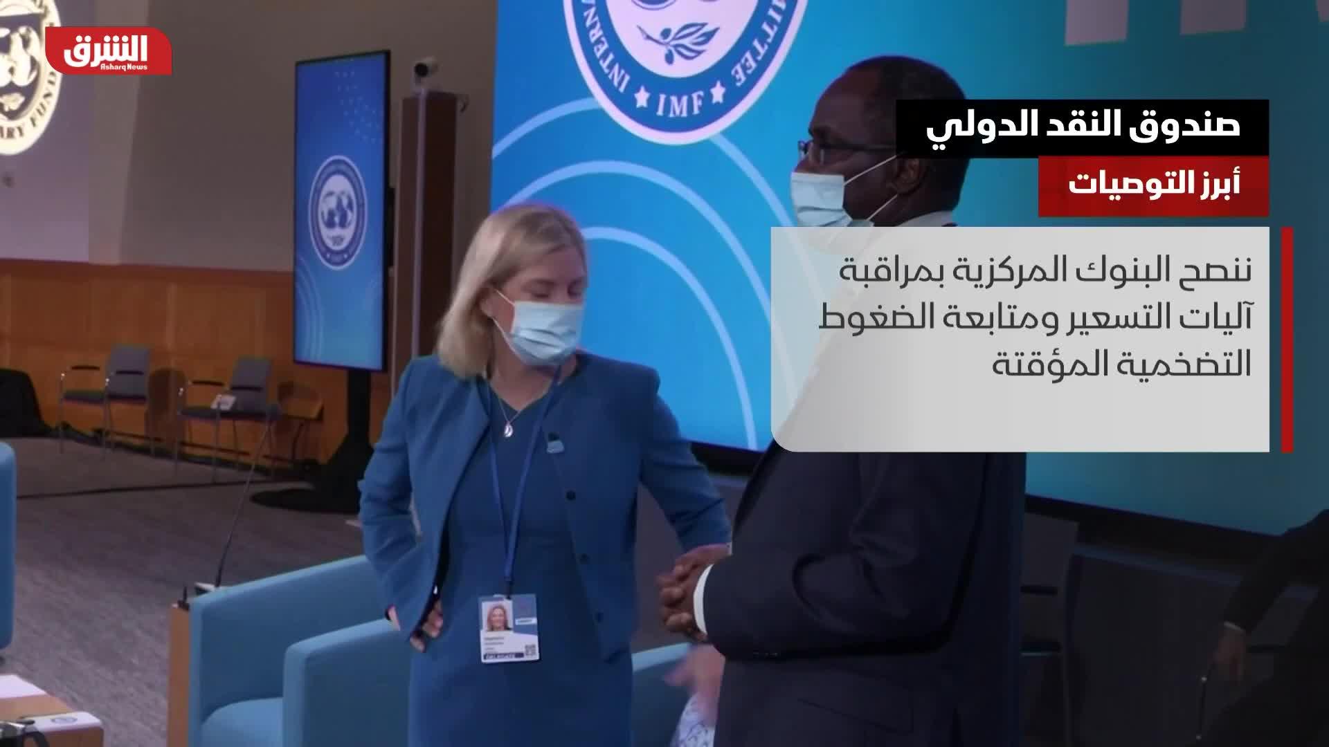 صندوق النقد الدولي.. أبرز التوصيات