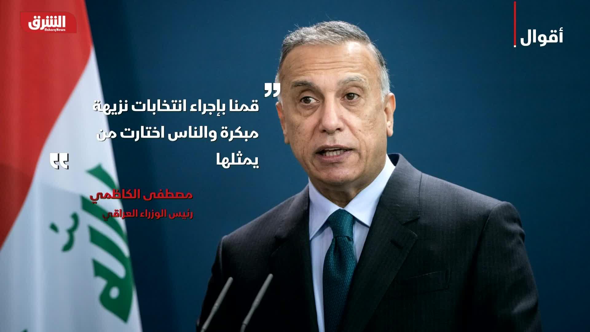 أقوال.. الأزمة الانتخابات العراقية