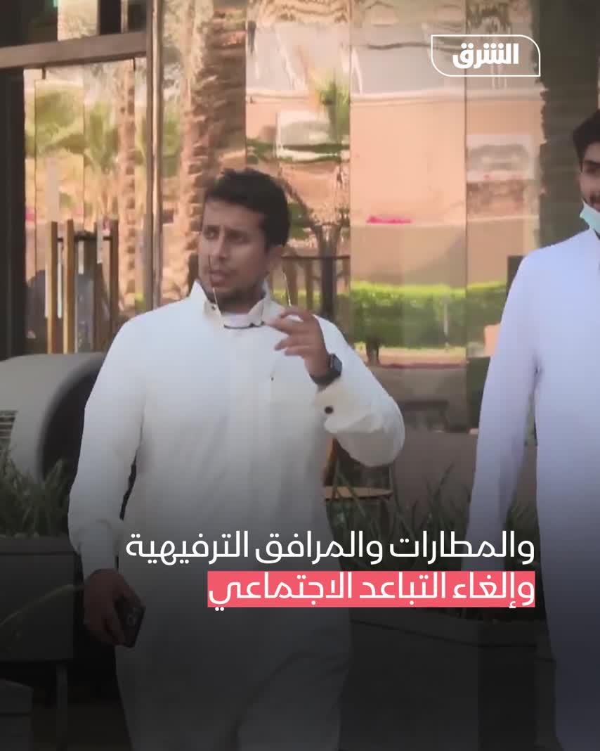 السعودية تخفّف الإجراءات الاحترازية