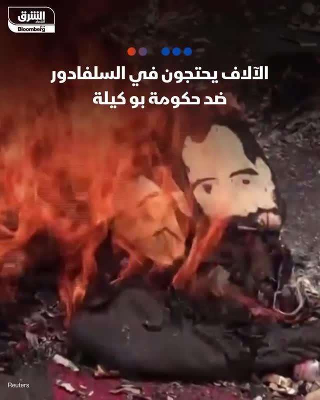 """مظاهرات ضد رئيس السلفادور بسبب """"بتكوين"""""""