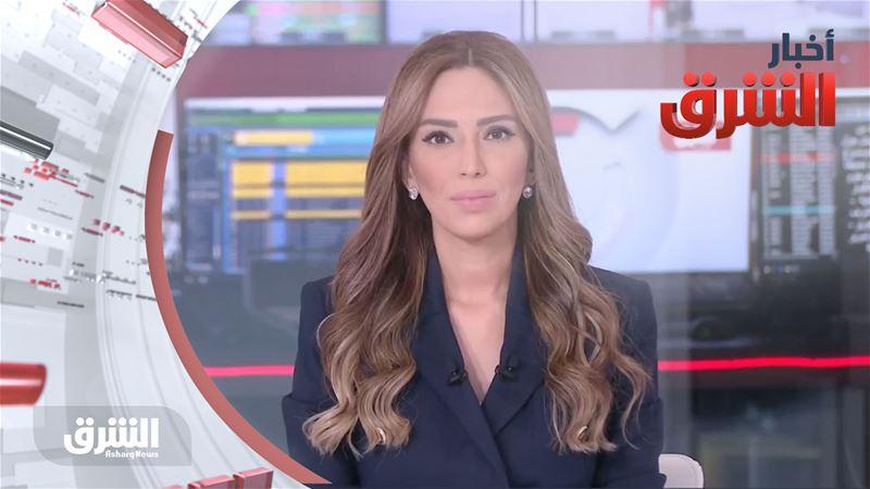 أخبار الشرق 18-10-2021