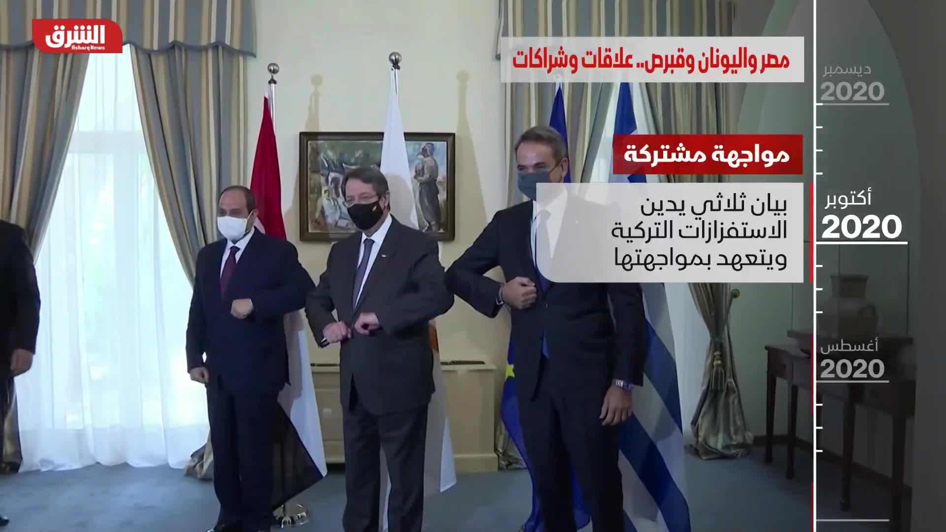 مصر واليونان وقبرص.. علاقات وشراكات