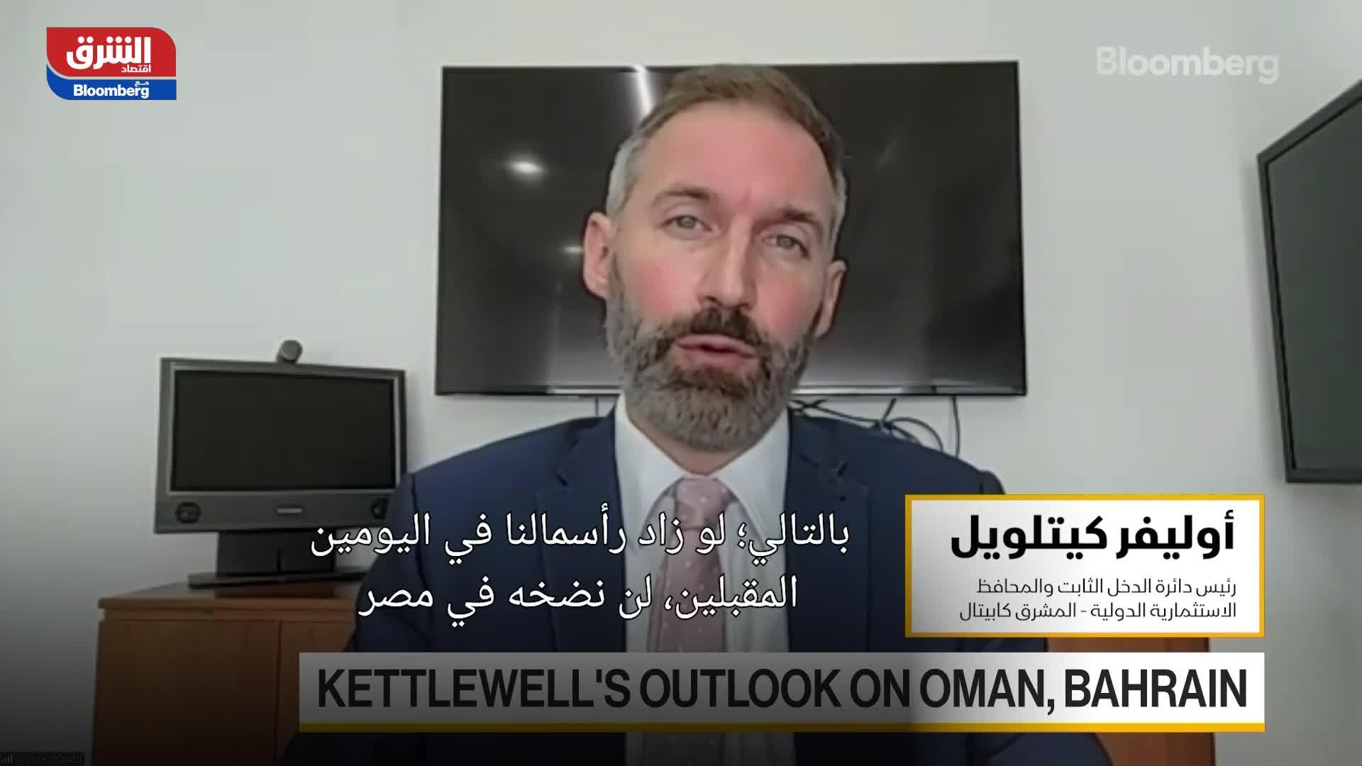 المشرق كابيتال: أسعار السندات الإماراتية أعلى من منحنى عائد أبو ظبي 
