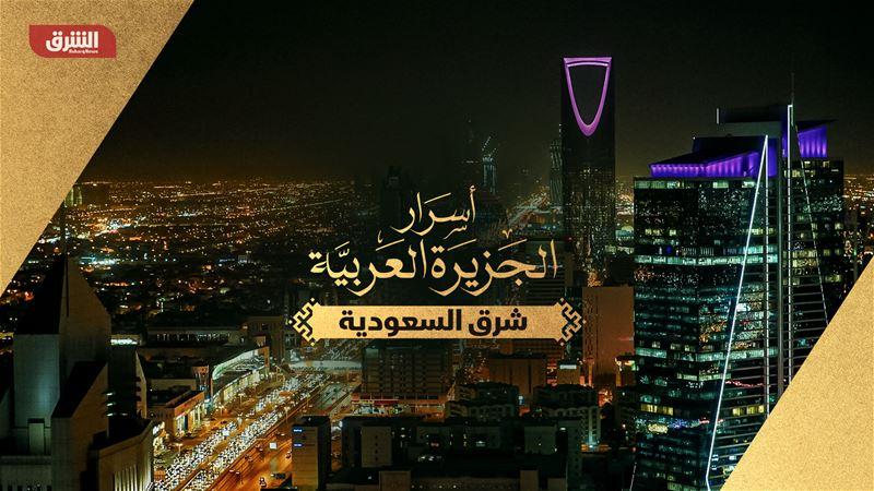 أسرار الجزيرة العربية - شرق السعودية ح1