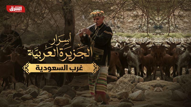 أسرار الجزيرة العربية - غرب السعودية ح2
