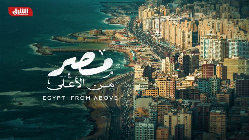 مصر من الأعلى ج1