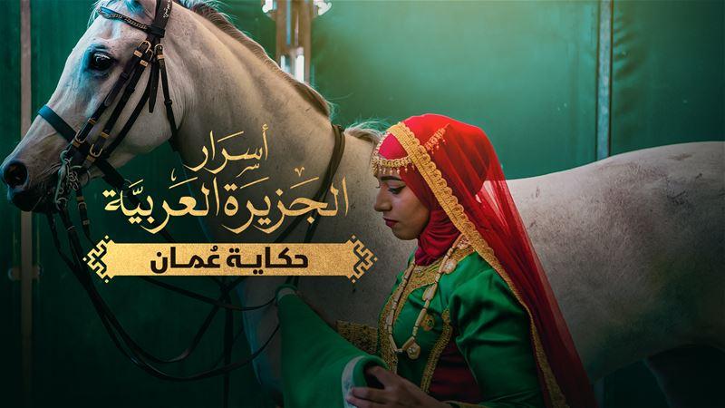 أسرار الجزيرة العربية - حكاية عُمان